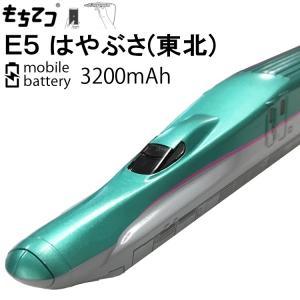 もちてつ 新幹線型バッテリー E5 はやぶさ(東北新幹線)  3200mAh モバイルバッテリー  MicroUSBケーブル付属 あすつく対応|freeline