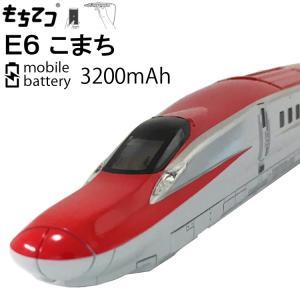 もちてつ 新幹線型バッテリー E6 こまち 3200mAh モバイルバッテリー 東北・秋田新幹線 MicroUSBケーブル付属 あすつく対応|freeline