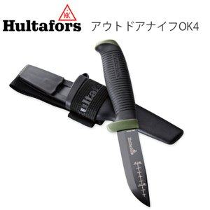 HULTAFORS ハルタホース アウトドアナイフOK4 AV03802700 サントプレーンフリクショングリップ 台湾製 あすつく対応|freeline