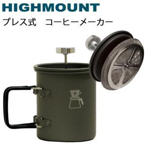 ハイマウント プレス式コーヒーメーカー 満水容量750ml フレンチプレス 46161 あすつく対応|freeline