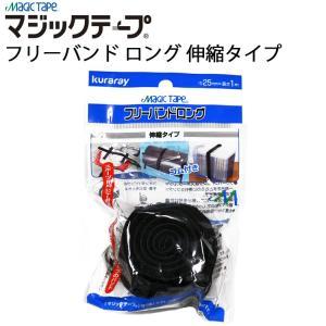 ゆうパケット対応8個迄 マジックテープ フリーバンドロング 伸縮タイプCP-02 68255 ブラック 幅25mm×1m ハイマウント あすつく対応 freeline