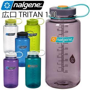 NALGENE ナルゲン 広口1.0L トライタンボトル tritan 満水容量1100ml 常温マイボトル すいとう シェイカー あすつく対応|freeline