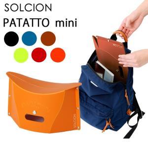 ハイマウント SOLCION PATATTO mini パタットミニ 薄型折りたたみイス ポータブルチェアー あすつく対応 freeline
