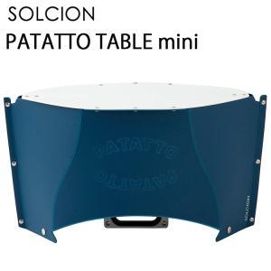 ハイマウント SOLCION PATATTO TABLE mini パタットテーブルミニ ネイビー/ホワイト スリムタイプ折りたたみテーブル【あすつく対応】 freeline