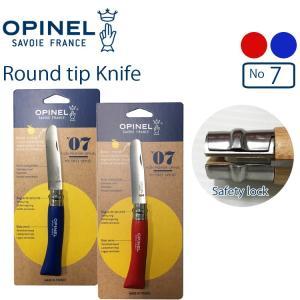 OPINEL オピネル ステンレス ラウンドティップナイフ #7  オピネルは1890年のフランス山...