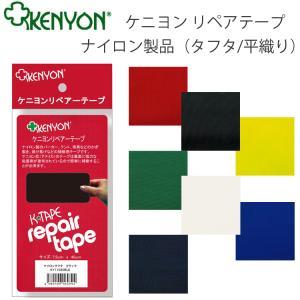 ゆうパケット対応8個迄 ケニヨン リペアーテープ ナイロンタフタ タフタ/平織り ナイロン製品補修テープ テント タープ あすつく対応|freeline