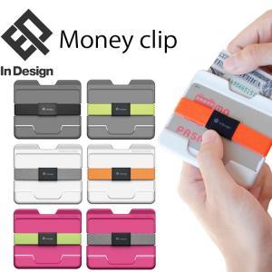 In Design Money Clip  ■お札とカードをスマートに持ち歩く 必要最低限、お札とカ...