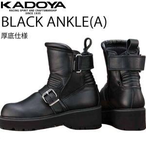 KADOYA カドヤ ブラックアンクル-A 厚底仕様 ライダーブーツ BLACKANKLE(A) オールシーズン対応 厚底ブーツ  あすつく対応 freeline