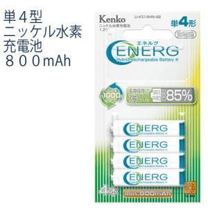【ゆうパケット対応】特価 即納 2個迄 kenko エネルグ 単4形ニッケル水素充電池 ENERG U-#314HN-4B 繰り返し1000回使える! freeline