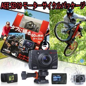 【送料無料】KENKOトキナー AEE マジカム SD19 モーターサイクルパッケージ ウェアラブルカメラ 60M防水ケース付属 フルハイビジョン【あすつく対応】 freeline