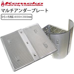 KEMEKO ケメコ コンパクトバーベキューグリル ひらっち用 遮熱アンダープレート ウインドスクリーン あすつく対応|freeline