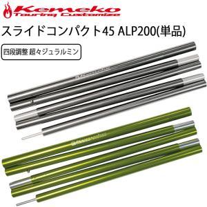 KEMEKO ケメコ SPタープポール スライドコンパクト 45 ALP200cm 単品 ジェラルミン製タープポール 高さ調整 あすつく対応|freeline