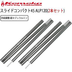 KEMEKO ケメコ SPタープポール スライドコンパクト45 ALP120cm (2本セット) ジェラルミン製ショートポール サブポール あすつく対応|freeline