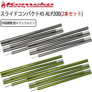 KEMEKO ケメコ SPタープポール スライドコンパクト45 ALP200cm (2本セット) ジェラルミン製タープポール 高さ調整 あすつく対応|freeline