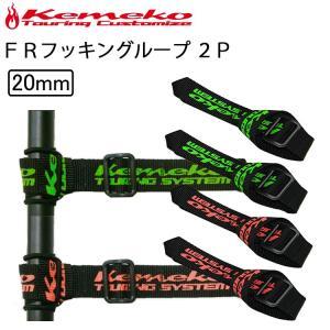 ゆうパケット対応4個迄 KEMEKO ケメコ FRフッキングループ2P 20mm フックベルト パッキングサポート用品 あすつく対応 freeline