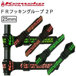 ゆうパケット対応4個迄 KEMEKO ケメコ FRフッキングループ2P 25mm フックベルト パッキングサポート用品 あすつく対応 freeline