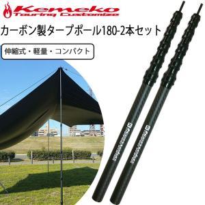 Kemeko カーボン製タープポール180cm テレスコカーボン45(2本セット)  カーボンを使用...