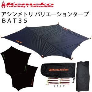 KEMEKO ケメコ アシンメトリ バリエーションタープ BAT35 変形ヘキサタープ ソロキャンプ あすつく対応|freeline