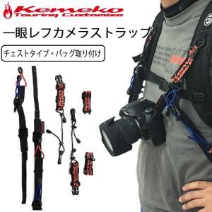 KEMEKO ケメコ 一眼レフカメラ用バッグストラップ チェストキット バックパック・リュック取り付け型カメラストラップ あすつく対応|freeline