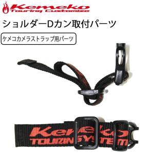 ゆうパケット対応 KEMEKO ケメコ 一眼レフカメラ用バッグストラップ チェストパーツ単品  あすつく対応|freeline