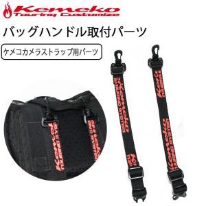 ゆうパケット対応 KEMEKO ケメコ 一眼レフカメラ用バッグストラップ ネックハンドルパーツ単品  あすつく対応|freeline