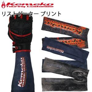 ゆうパケット対応3個迄 KEMEKO ケメコ リストゲーター2 フリーサイズ 手首用防寒インナー あすつく対応|freeline