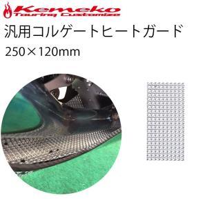 ゆうパケット対応1枚迄 KEMEKO ケメコ 汎用コルゲートヒートガードプラス 250x120mm 遮熱・放熱・耐熱シート あすつく対応|freeline