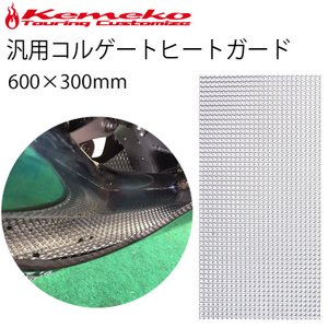 KEMEKO ケメコ 汎用コルゲートヒートガードプラス 600x300mm 遮熱・放熱・耐熱シート あすつく対応|freeline