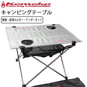 KEMEKO ケメコ コンパクトキャンピングテーブル CTM1 軽量ロール収納式 アウトドアテーブル キャンプツーリング あすつく対応|freeline