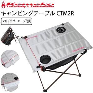 【kemeko】コンパクトキャンピングテーブル マルチラバーロープ付属 CTM2R 軽量ロール収納 アウトドアテーブル 【あすつく対応】 freeline