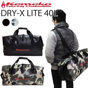 【送料無料】KEMEKO ケメコ ドライエックス LITE-40L DRY-X LITE 防水バッグ ダッフルバッグ【あすつく対応】|freeline
