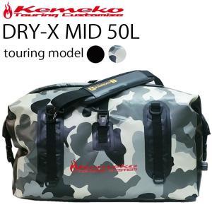 KEMEKO ケメコ ドライエックス MID ミッド 50L DRY-X  防水ツーリングバッグ ドライバッグ あすつく対応|freeline