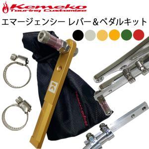 ゆうパケット対応2個迄 KEMEKO ケメコ エマージェンシー レバー&ペダル補修キット レバー折れ応急セット あすつく対応|freeline