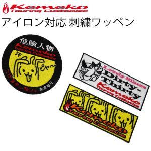 【ゆうパケット対応】【Kemeko Touring Customize】アイロン対応 刺繍ワッペン|freeline