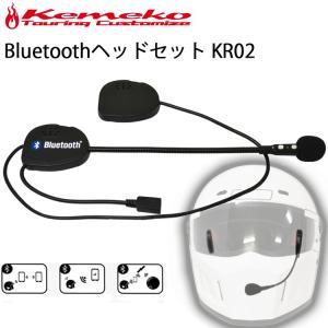 KEMEKO ケメコ Bluetooth バイク用インナーステレオヘッドセットKR02 スタンダードタイプ あすつく対応|freeline
