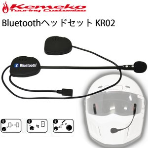 Kemeko  モバイル通話対応 Bluetooth ステレオハイファイヘッドセット  KR02|freeline