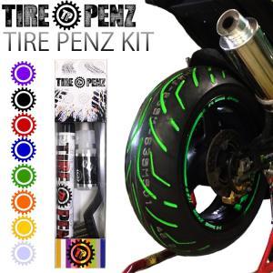 メール便送料無料  TIREPENZ タイヤペンズ PEN KIT ペンキット タイヤ専用ペイントマーカー タイヤペン  KEMEKO|freeline