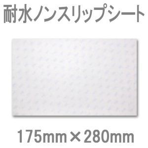 【ゆうパケット対応2枚迄】耐水ノンスリップシート Mサイズ 1P 175×280 強力接着剤付【あすつく対応】|freeline