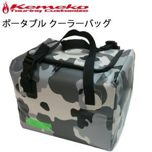 KEMEKO ケメコ ポータブルクーラーバッグ CAMO-18L 折りたためる保冷バッグ ソフトクーラーバッグ レジャーバッグ あす楽つく対応|freeline