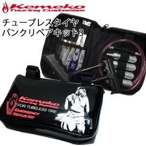 KEMEKO ケメコ チューブレスタイヤ用パンク修理キット3 カートリッジ付属 バイクツーリング用品 あすつく対応 freeline