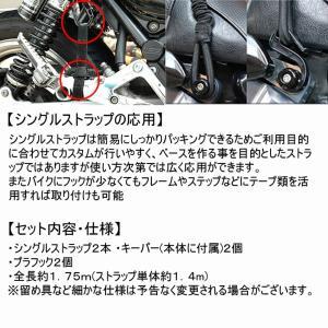 【kemeko】ケメコ シングルストラップパッキング ツーリング ストラップ 積載ベルト キャンプ【あすつく対応】|freeline|04