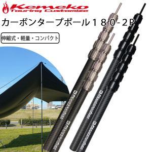KEMEKO ケメコ テレスコカーボンポール180cm パワーツイスト-2本セット コンパクト・軽量・伸縮式タープポール  あすつく対応|freeline