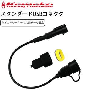 ゆうパケット対応 KEMEKO ケメコ バイク用 スタンダードUSBコネクター単品 防水USB電源 充電パワーケーブルシステム用 あすつく対応|freeline
