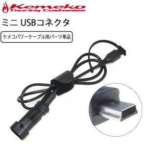ゆうパケット対応 KEMEKO ケメコ バイク用  ミニUSBコネクター単品 防水USB電源 充電パワーケーブルシステム用 あすつく対応 freeline