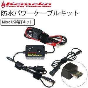 KEMEKO ケメコ バイク用 マイクロUSBキット 防水USB電源 充電パワーケーブルシステム あすつく対応 freeline