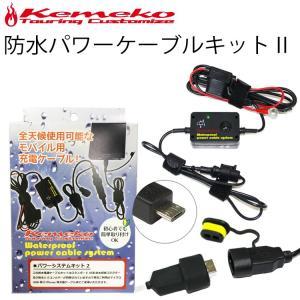 KEMEKO ケメコ バイク用 防水USB 充電パワーケーブルシステムキット2 スタンダードUSBコネクター付属 かんたん取付 あすつく対応|freeline
