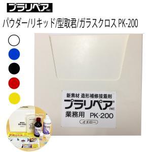 プラリペアキット PK-200 パウダー100g&リキッド100ml&&型取君&ガラスクロス付属 あすつく対応|freeline