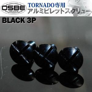 【ゆうパケット対応】OSBE TORNADO専用アルミビレットスクリュー ブラック 3個セット|freeline