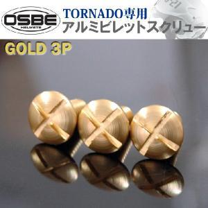 【ゆうパケット対応】OSBE TORNADO専用アルミビレットスクリュー ゴールド 3個セット|freeline