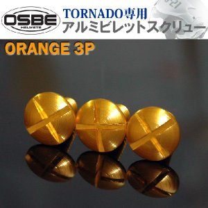 【ゆうパケット対応】OSBE TORNADO専用アルミビレットスクリュー オレンジ 3個セット|freeline